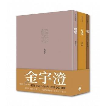 《金宇澄作品選輯:輕寒‧方島‧碗》書封(圖由東美出版提供)