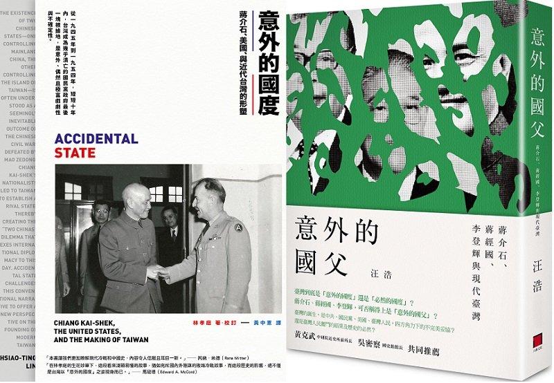今年兩本討論「中華民國在台灣」或「中華民國台灣化」的著作。《意外的國度》(林孝庭)與《意外的國父》(汪浩)