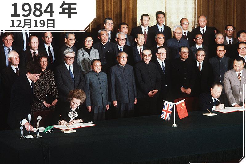 1984年,英國首相柴契爾夫人(左前)與中國總理趙紫陽(右前)簽署《中英聯合聲明》,鄧小平(前排左四)也在場觀禮(新華社)