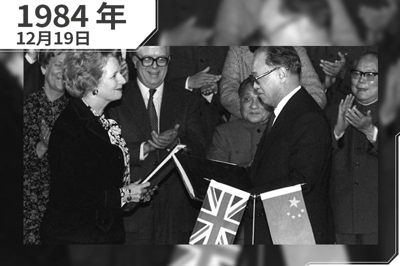 1984年,英國首相柴契爾夫人(左)與中國總理趙紫陽(右)簽署《中英聯合聲明》(AP)