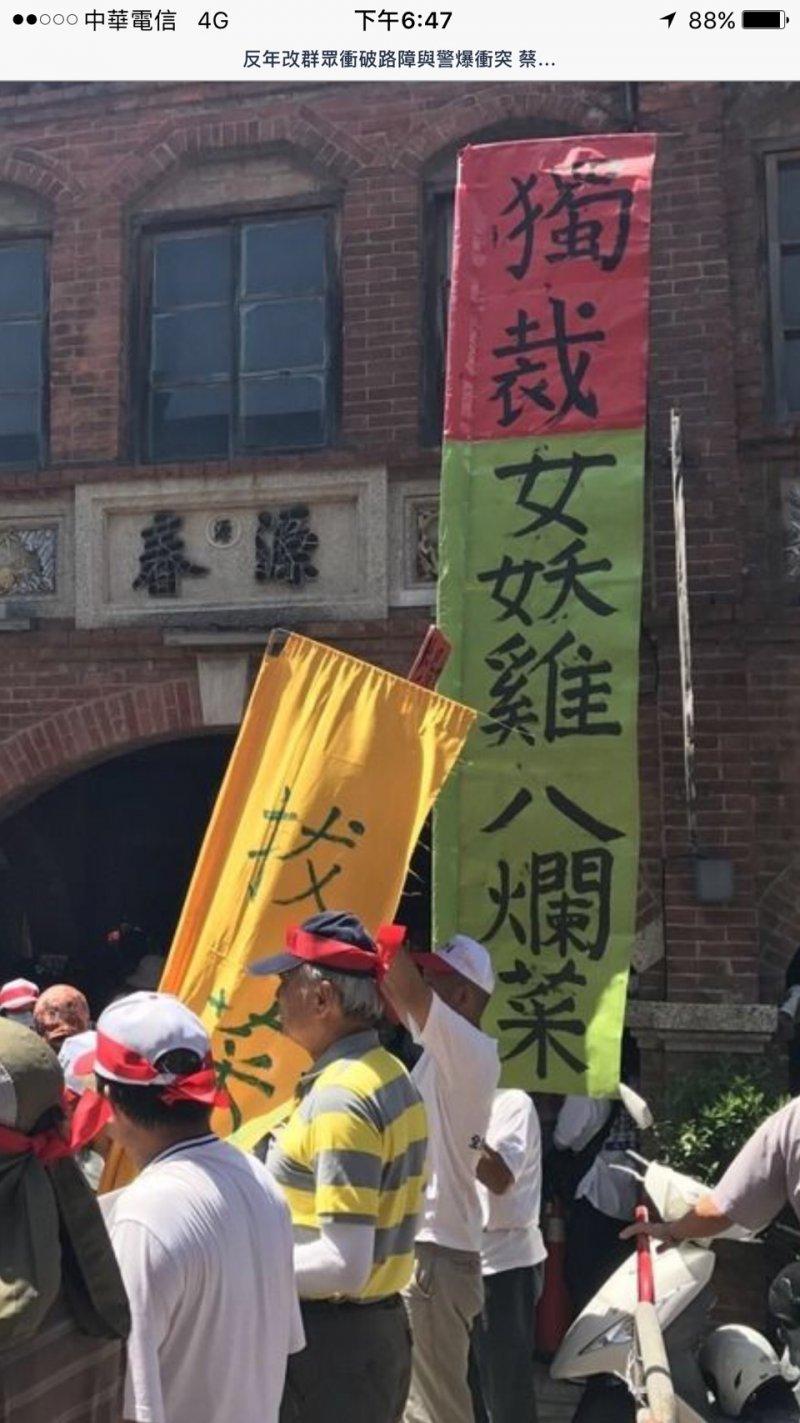 20170630-宮廟附近,出現非常粗鄙,針對女性的辱罵標語,讓府方相當在意。獨裁女妖雞八爛菜。(取自黃重諺臉書)