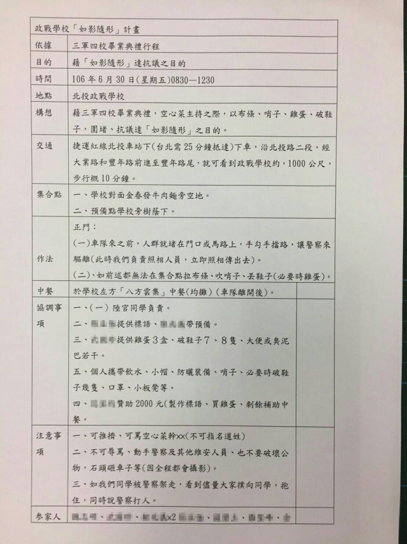 三軍院校退伍軍人協會「如影隨形」行動(網友提供)