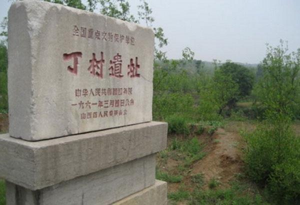 丁村遺址發現30萬年前的人燒烤的遺跡(取自網路)