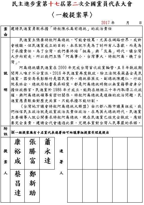 20170701-民主進步黨第十七屆第二次全國黨員代表大會一般提案單,提案特赦前總統陳水扁。(民進黨公職提供)