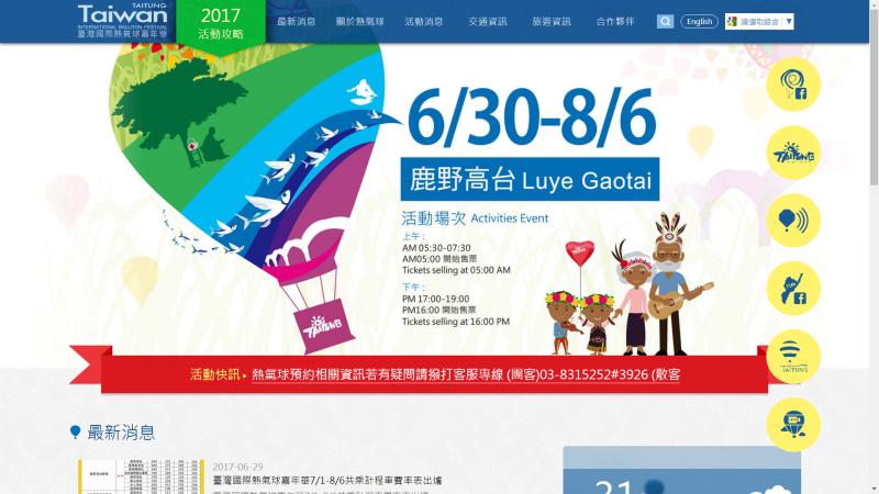 台東國際熱氣球嘉年華