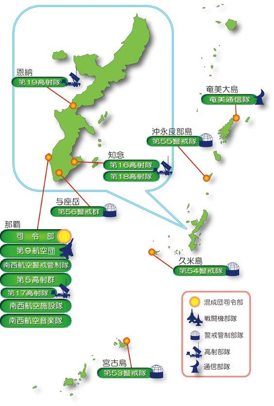 日本航空自衛隊「南西航空方面隊」(日本航空自衛隊)