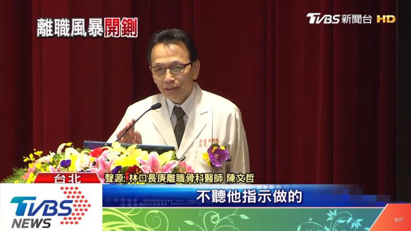 長庚醫院決策委員會主委李石增(YouTube)