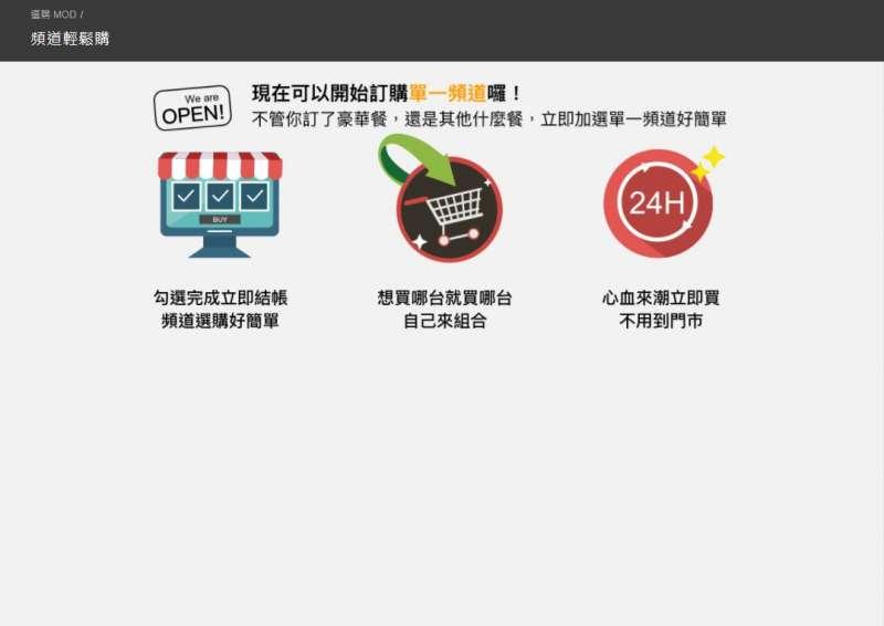 全台用戶數達135戶的中華電信MOD,6月30日70萬訂戶的「家庭豪華套餐」,由頻道代理商「台灣互動」代理44個頻道,竟然發生無預警下架事件。(取自中華電信網站)