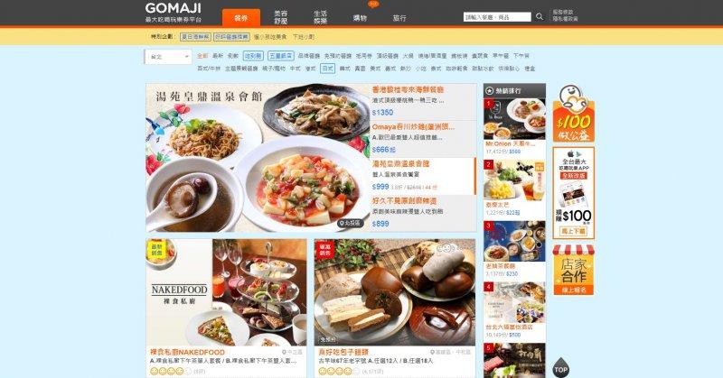 2017-07-04-民眾透過GOMAJI訂購餐券,退費卻需附上理由,讓消基會點名已違規-取自GOMAJI網站