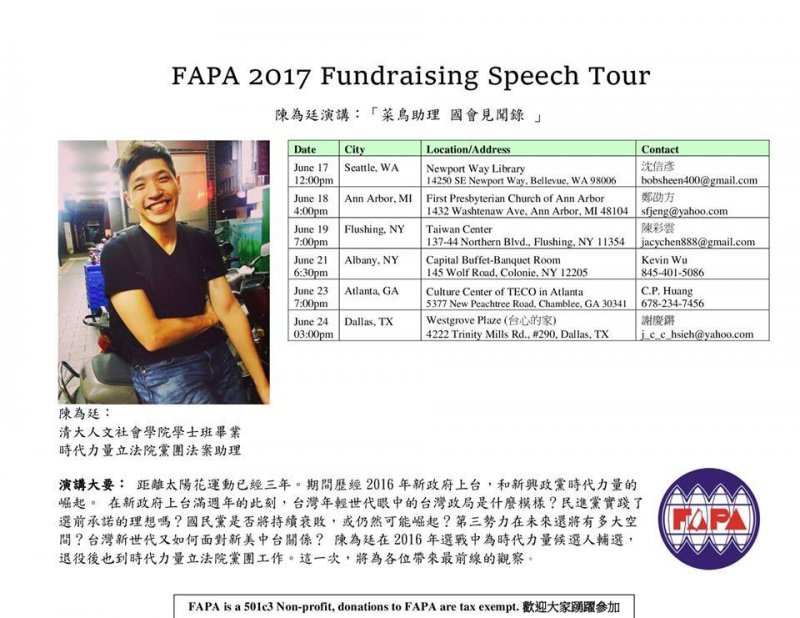 20170706-時代力量黨團助理陳為廷被FAPA邀請成為FAPA募款演講巡迴講者。(取自台灣人公共事務會臉書粉絲專頁)
