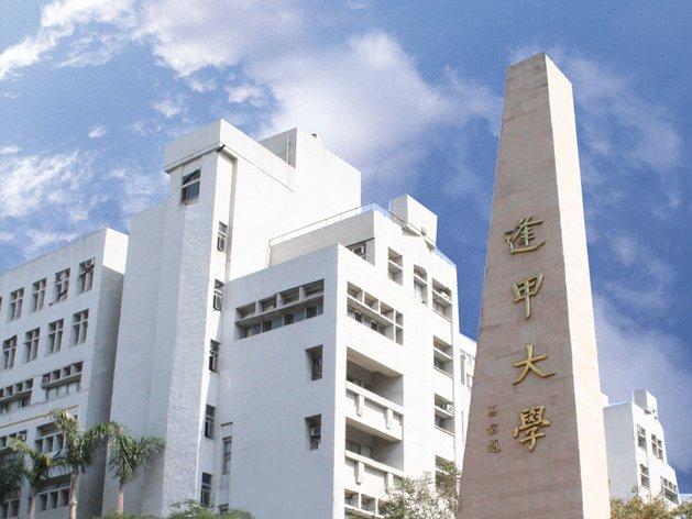 (圖/逢甲大學網站)