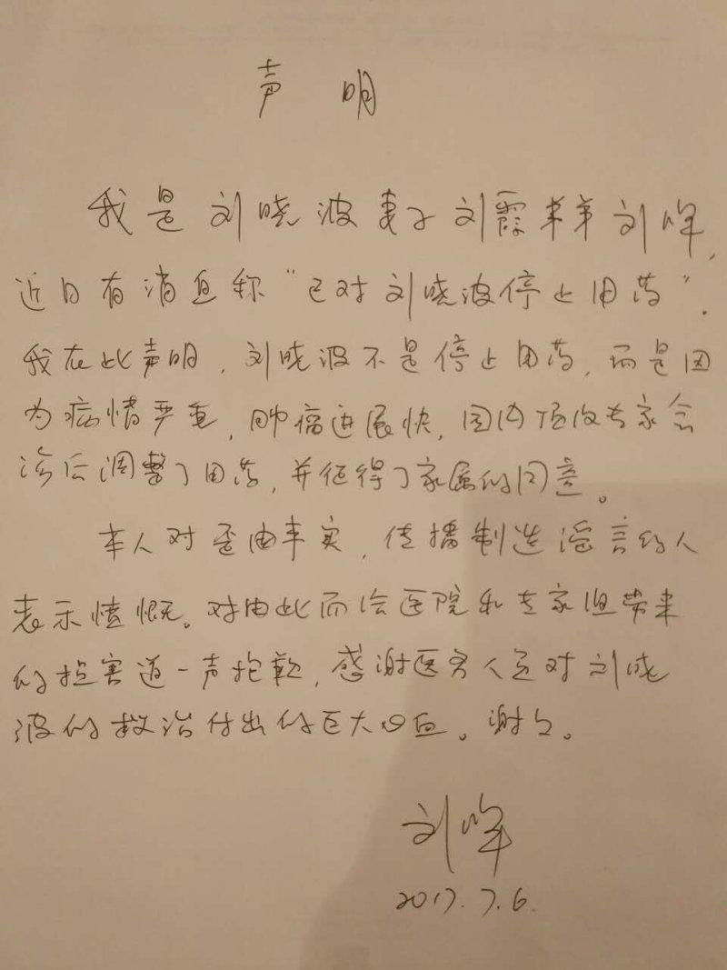 劉曉波小舅子劉暉的「親筆聲明」。