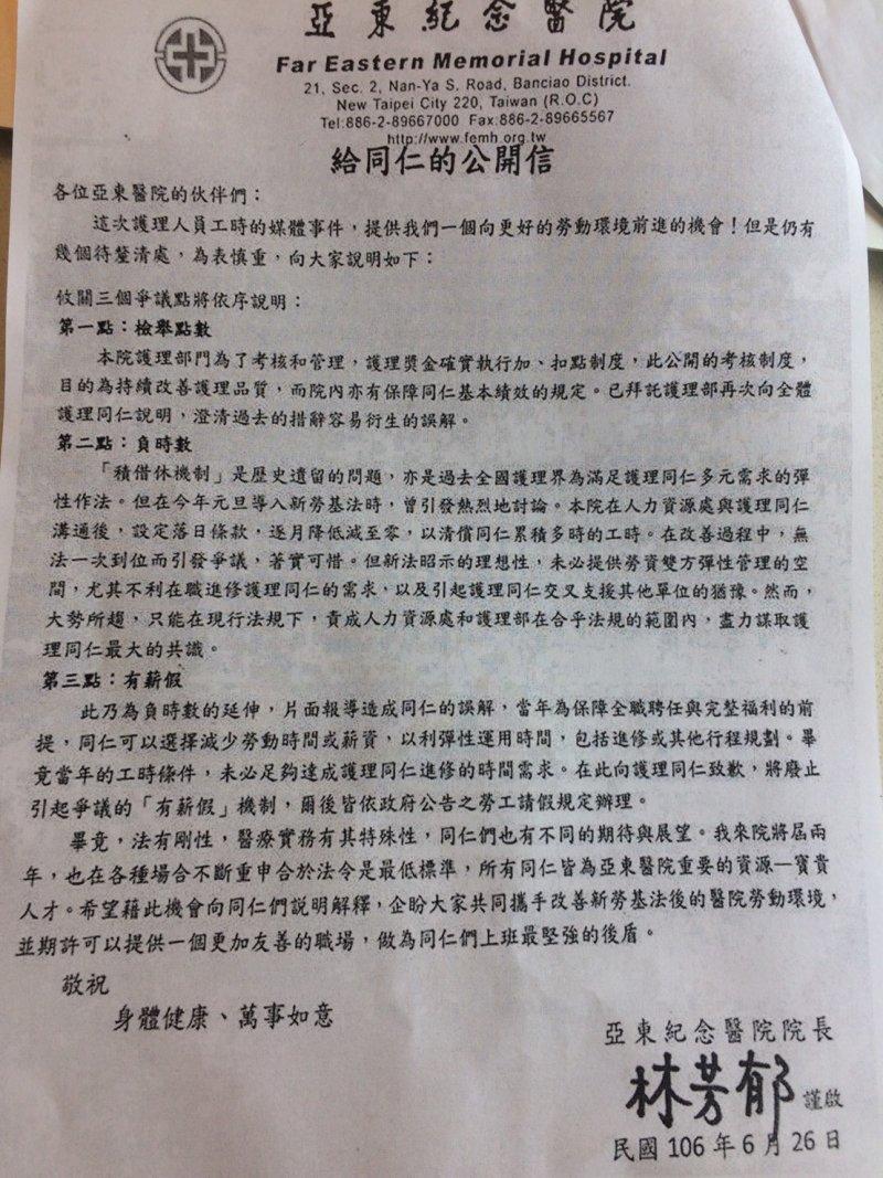 20170712-亞東醫院給同仁公開信。(謝珮琪攝)