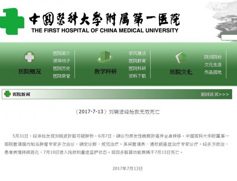 劉曉波死訊(中國醫科大學附屬第一醫院)
