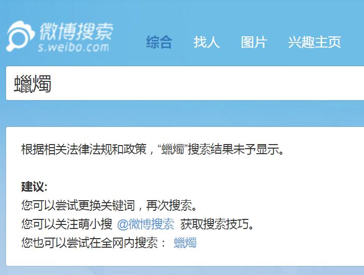 劉曉波病逝的消息,中國微博和微信等社交媒體平台無法搜索,連「蠟燭」都成了禁忌字眼(網路截圖)