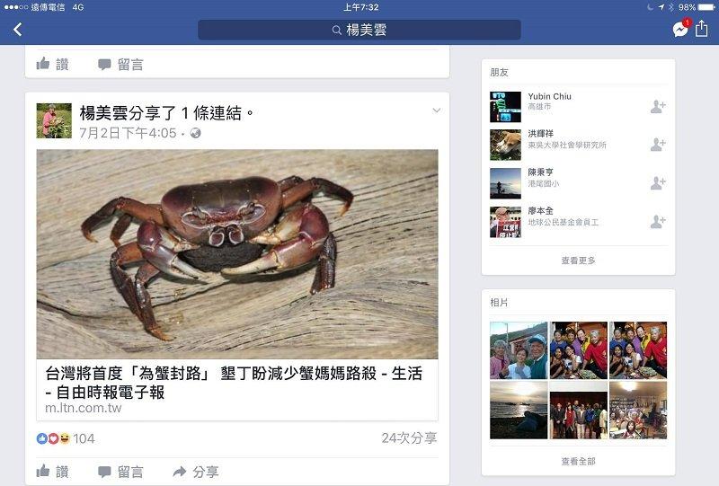 黑貓姐臉書分享墾丁國家公園為陸蟹封路的消息。(寇延丁提供)