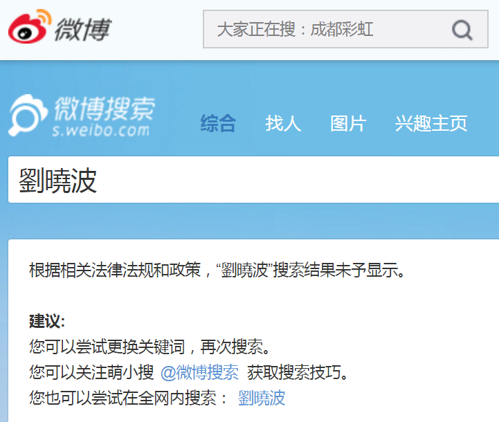 劉曉波病逝的消息,中國微博和微信等社交媒體平台無法搜索(網路截圖)