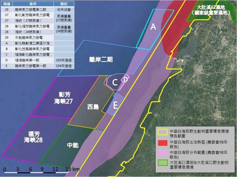 2017-07-17-彰化離岸風電計畫風場劃分圖,與白海豚棲地、分布範圍。(環保署提供)