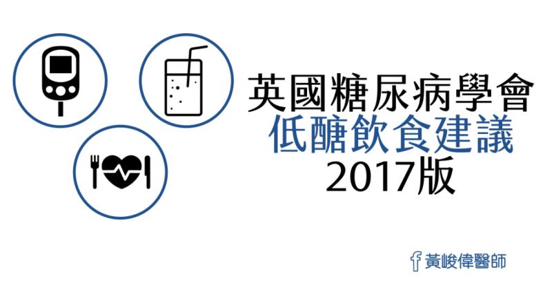 低醣飲食建議(圖/黃峻偉醫師臉書)