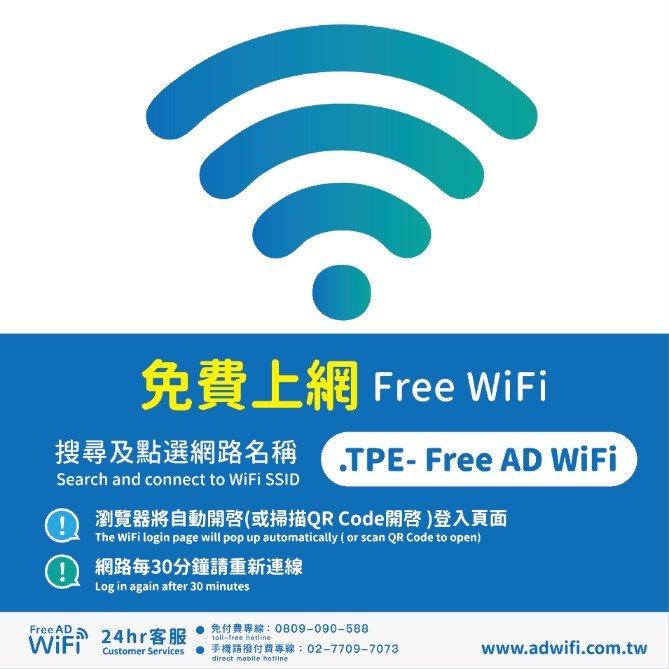 圖2:台北捷運車站的新無線網路標誌,車站內有貼此標誌者,表示提供免費Wi-Fi服務。(臺北市政府資訊局提供)