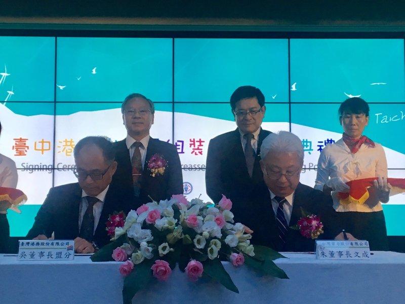 20170721-台中港務分公司董事長吳盟分與台電董事長朱文成簽定租賃合約。(台電提供)