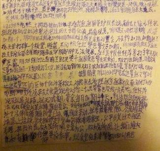 勞教人員劉華所寫的《勞教日記》。(維基百科)