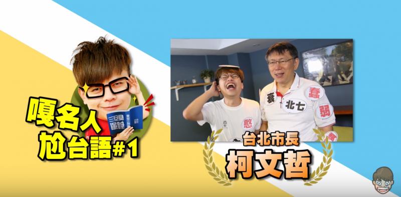 20170725-為宣傳2017台北世大運,市長柯文哲親自接受蔡阿嘎、「阿滴英文」等5位網紅訪問。在節目中,尬台與、講英文,逗趣表現笑翻網友。