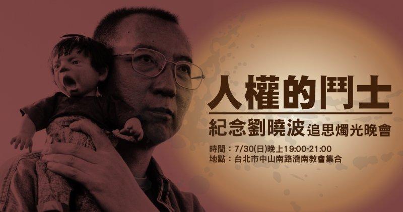 台灣長老教會將在30日舉行全球最大劉曉波追思會。(台灣聯合國協進會提供)