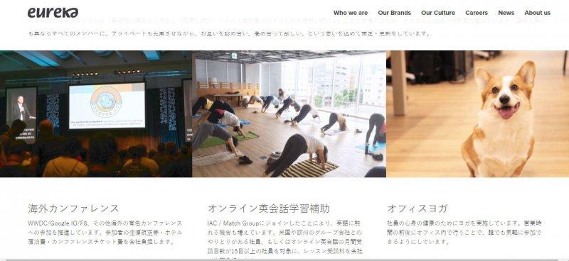 日本軟體研發公司「eureka」設有寵物喪假福利。(翻攝eureka)