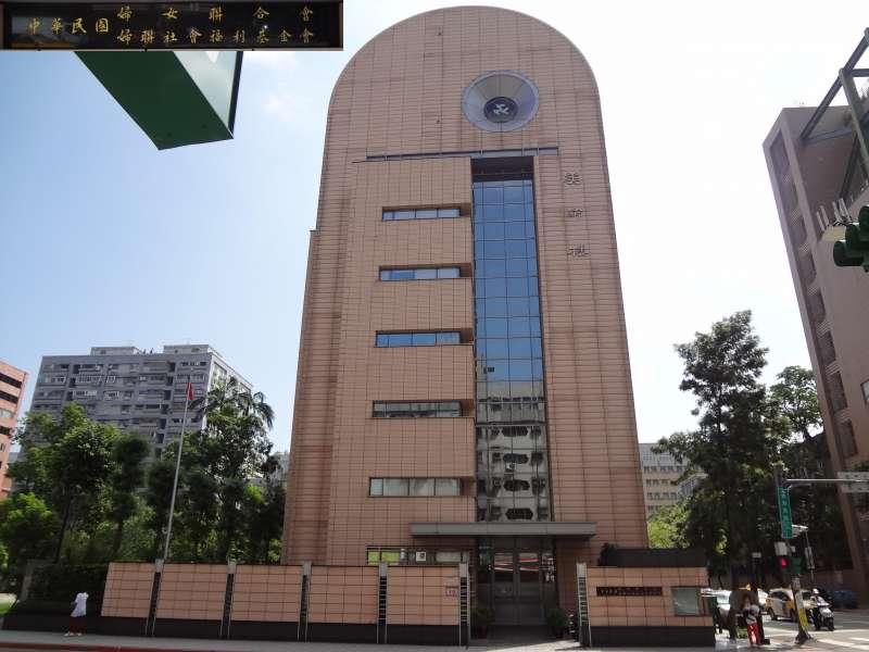 中華民國婦女聯合會(婦聯會)總部「美齡樓」,台北市中正區林森南路19號。(Solomon203@Wikipedia / CC BY-SA 3.0)