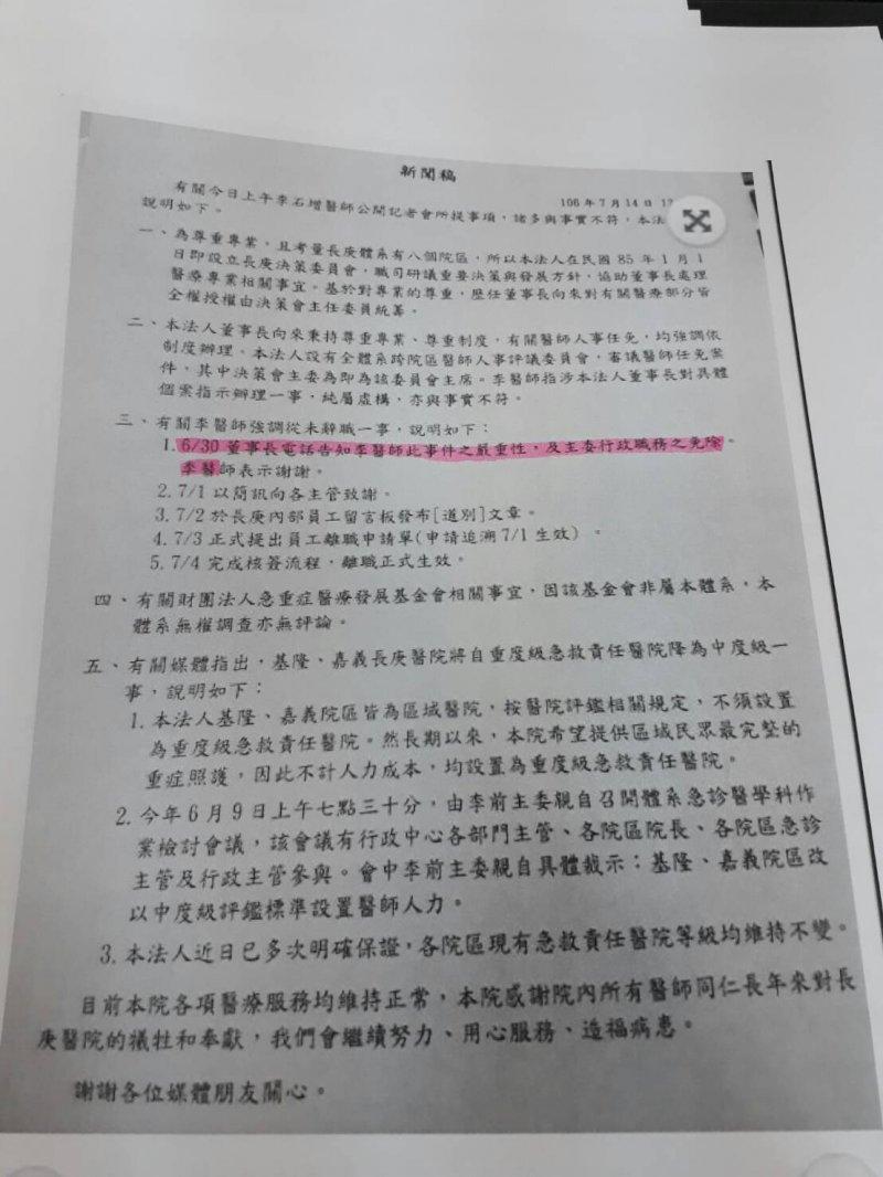 20170727-長庚醫院14日公布之新聞稿。(李石增提供)