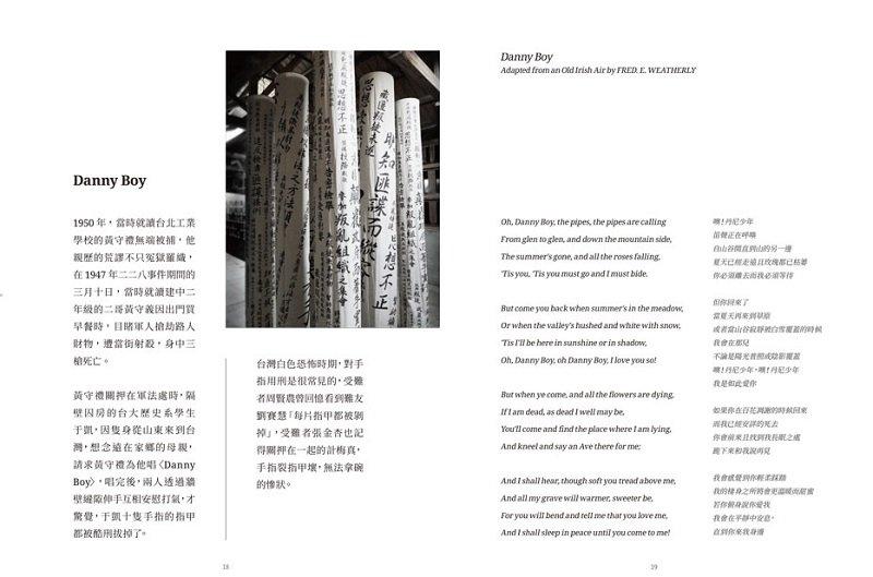 《上溫柔的勇氣——蔡焜霖牢獄與思念之歌》玉山社提供