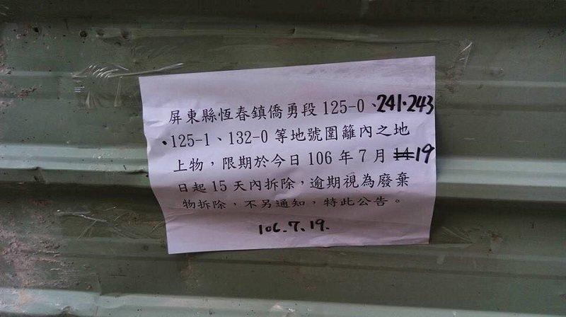 土地開發商貼出來的最後通牒,計畫時間,最後期限應是8月3日。(寇延丁提供)