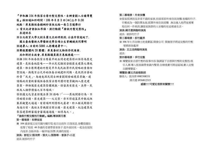 蔣月惠議員發出的8月3日上午活動計畫。(寇延丁提供)