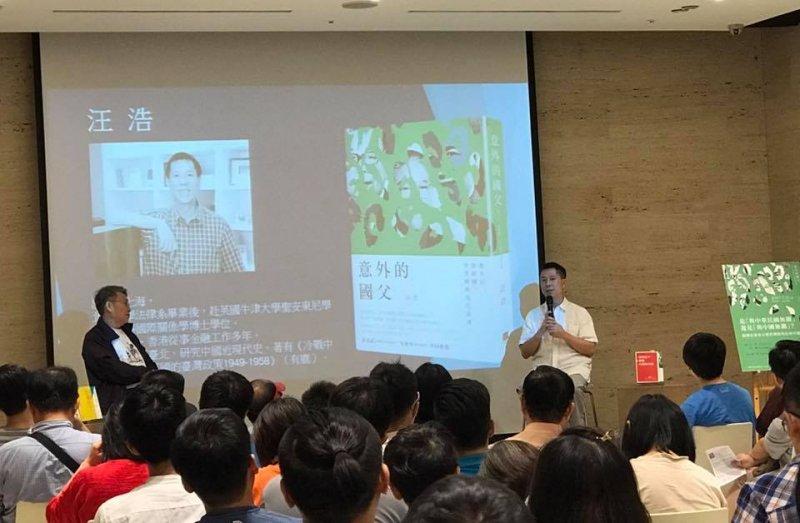 汪浩與范疇對談台灣在東亞大博弈中,該如何確立自己的角色台灣在東亞大博弈中,該如何確立自己的角色。(陳荻攝/取自汪浩臉書)