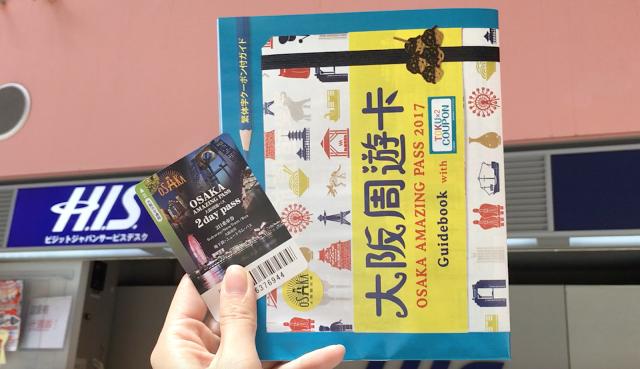 什麼是大阪周遊卡?(圖/kkday提供)