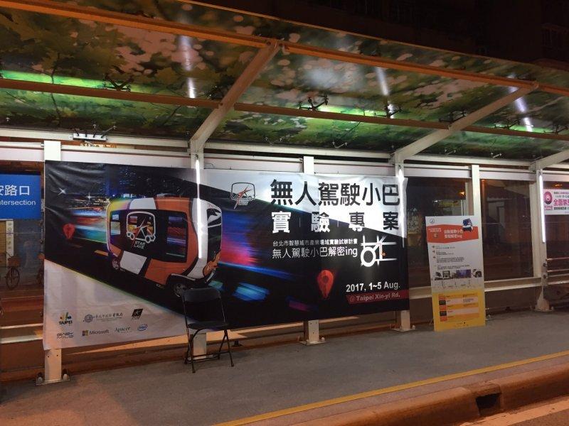 台北市政府為了推動智慧城市,與廠商合作推動自動駕駛小巴。( 取自臺北市政府資訊局)