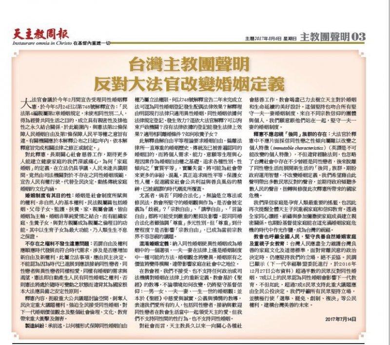 20170802-天主教台灣地區主教團近日再發出聲明,除了重申不支持同婚以外,還呼籲民眾積極行使「選舉、罷免、創制、複決」等權利,暗示信徒支持罷昌行動。(顏振凱攝)