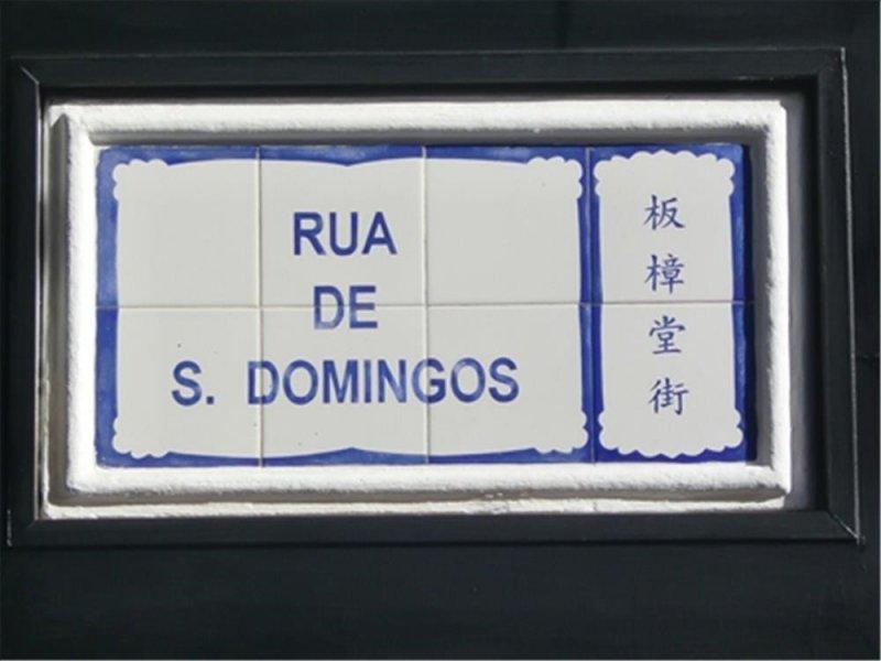 圖說:第三代澳門街道牌開始採用藍白瓷磚的特殊設計,以葡萄牙瓷磚畫藝術作為範本。