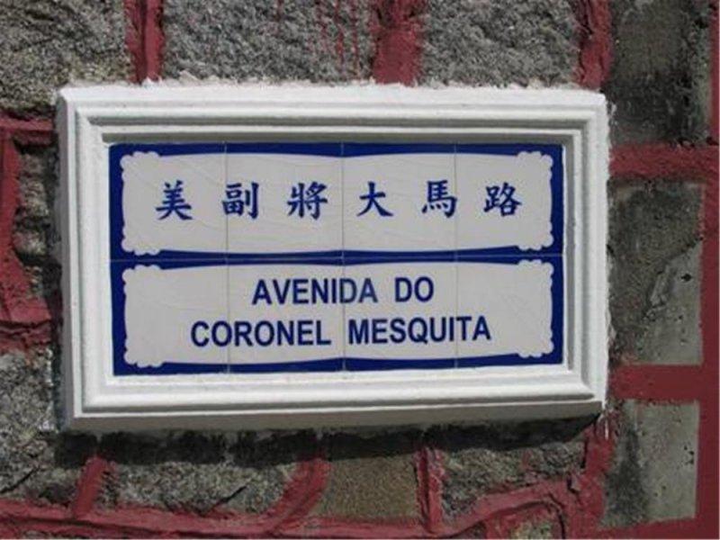 圖說:葡文名稱中的「Mesquita」指的是葡萄牙軍人「美士基打」,而中文名稱的「美」則是取其粵語音譯的第一個音節。而「副將(Coronel)」則是葡萄牙的一種陸軍軍銜,等於現在的上校。圖片來源:澳門街道網