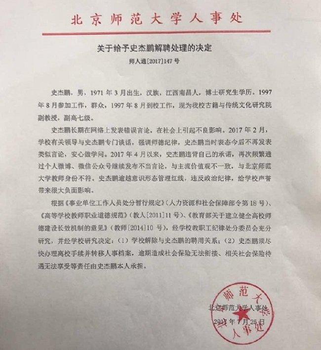 北京師範大學公告解聘史杰鵬。(網路)