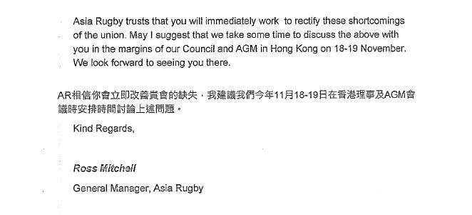 2017-08-07-亞洲橄欖球協會去信中華橄協04