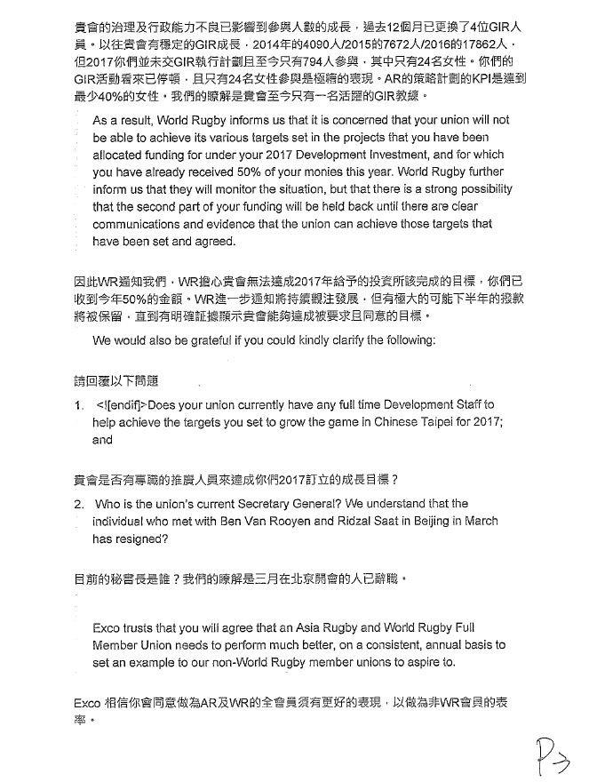 2017-08-07-亞洲橄欖球協會去信中華橄協03