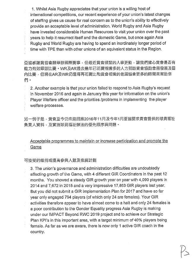 2017-08-07-亞洲橄欖球協會去信中華橄協02