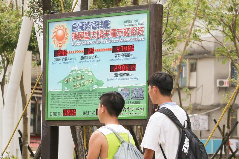 20170808-配圖-夏日,高溫,缺電限電,台灣電力公司,台電,太陽光電系統示範。(陳明仁攝)
