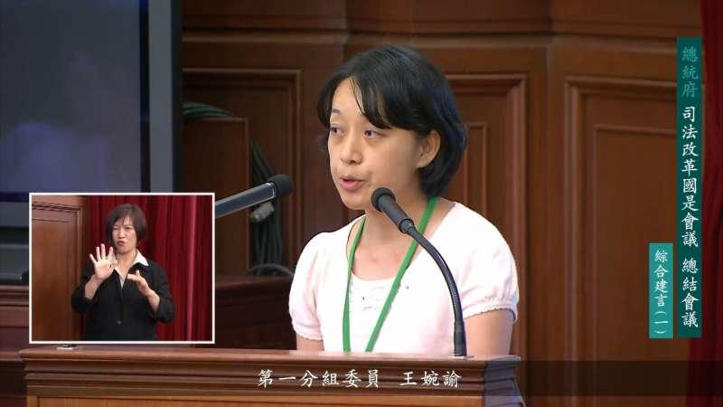 司改國是會議,2017年8月12日,「司法改革國是會議總結會議」,「小燈泡」母親王婉諭發言(YouTube)