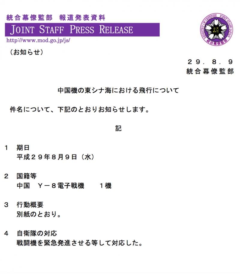 日本防衛省統合幕僚監部發布資訊,中國運-8電戰機9日繞台飛行。