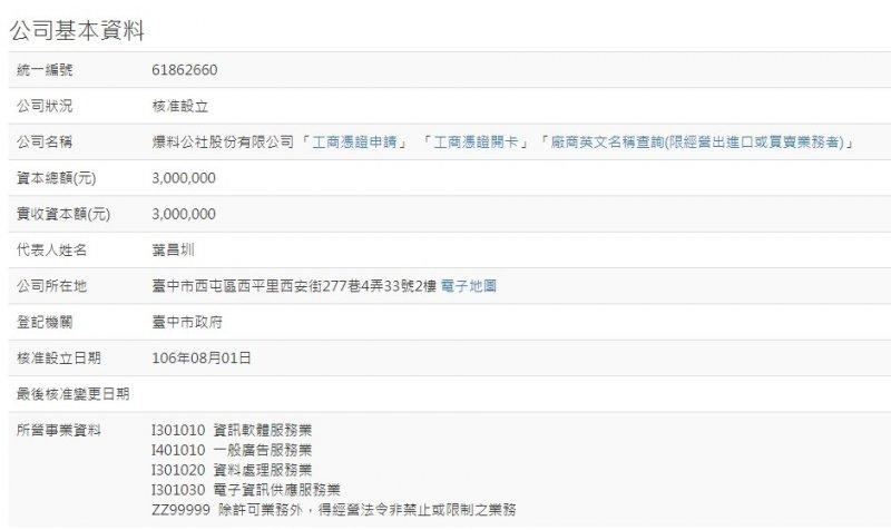 「爆料公社股份有限公司」董事長為葉昌圳,曾自主建立過八仙塵爆傷者查詢系統,是超神媒體有限公司的代表人,也是柏讚科技董事。(取自經濟部商業司全國商工行政服務入口網)