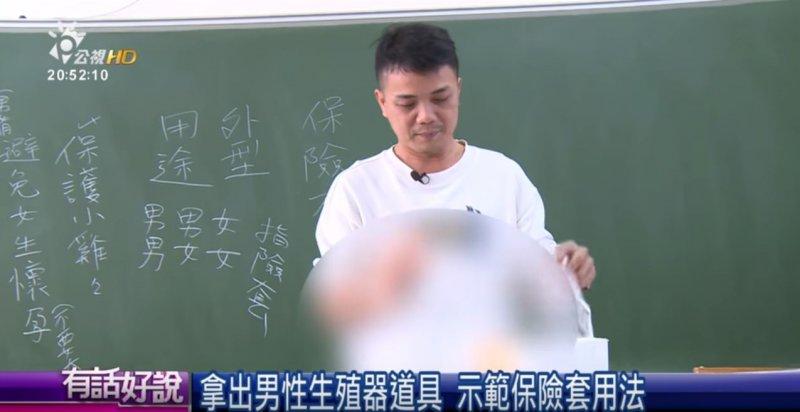 2017-08-14-國小老師劉育豪在課堂上教授性知識,拿出假陽具,卻遭公視打馬賽克-取自《有話好說》畫面