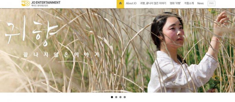 以南韓慰安婦受害者姜日出的真實闡述為背景,在2016年上映的電影「鬼鄉」。(翻攝官網)